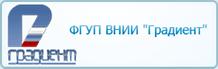 ФГУП ВНИИ Градиент