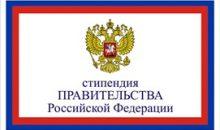 stipendia_pravitelsva