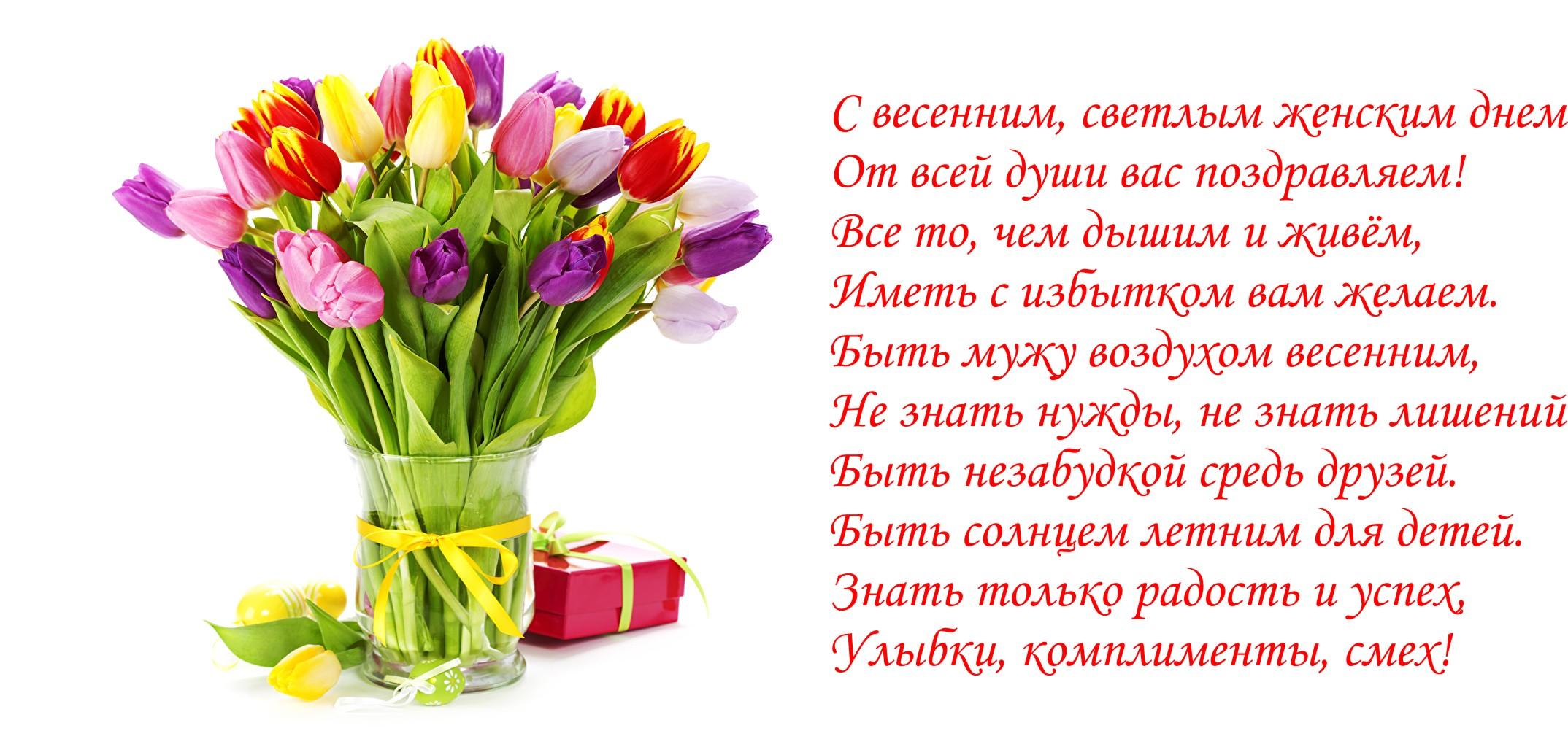 Поздравление учителей с 8 марта